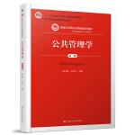 """公共管理学(第二版)(新编21世纪公共管理系列教材・学科基础课与方法课系列;""""十二五""""普通高等教育本科国家级规划教材;"""