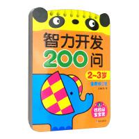 河马文化智力开发200问 : 全新修订版. 2-3岁
