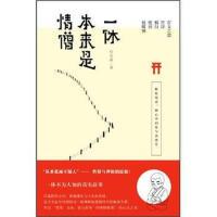 一休本来是情僧 【正版书籍,售后无忧】
