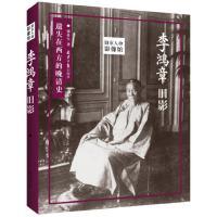 旧京人物影像馆:李鸿章旧影