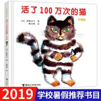 活了100万次的猫珍藏版 学校指定读物儿童绘本3-6-9-12岁小学生课外阅读书籍图画故事书五六年级必读经典书籍