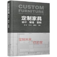 定制家具:设计 制造 营销 郭琼,宋杰,杨慧全 9787122285829 化学工业出版社