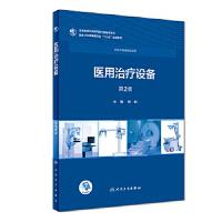 【全新直发】医用治疗设备(第2版/高专临床/配增值) 张欣 9787117258098 人民卫生出版社