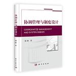 【新书店正版】协调管理与制度设计郭峰9787030377647科学出版社