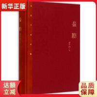 秦腔 贾平凹 人民文学出版社 9787020106905 新华正版 全国85%城市次日达