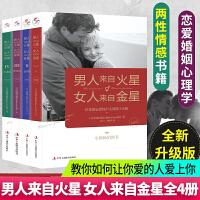 男人来自火星 女人来自金星 套装1-4册 恋爱心理学书 畅销图书 大全集 积极恋爱学书籍