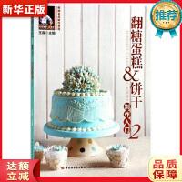 翻糖蛋糕&饼干制作入门2(含DVD) 王森 王森 中国轻工业出版社 9787518404551 新华正版 全国85%城