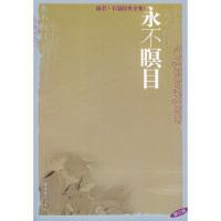 【二手旧书9成新】 海岩长篇经典全集修订版:永不瞑目