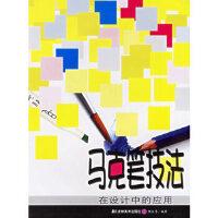 【二手书9成新】马克笔技法在设计中的应用 胡议丹 9787538619508 吉林美术出版社