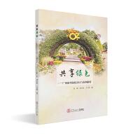 共享绿色――广州新型绿化设计与案例解析