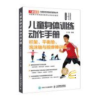 儿童身体训练动作手册 栏架平衡垫泡沫轴与按摩棒训练