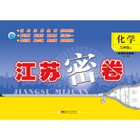 21秋江苏密卷九年级化学(人教版)(上)