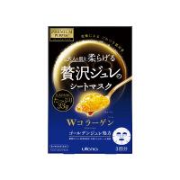 【网易考拉】utena 佑天兰 胶原蛋白保湿黄金果冻面膜 蓝色 3片/盒