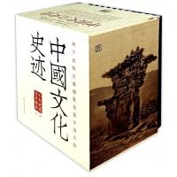 中国文化史迹(共12册)(精)