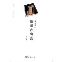 浴火重生:衢州古陶瓷(衢州文库)