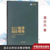 2019国家统一法律职业资格考试:温云云刑诉法精讲精练・金题卷