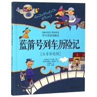 正版全新 蓝箭号列车历险记(注音彩绘版)
