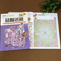 文卓全套2册 趣味迷宫益智迷宫7-8岁 儿童图书走迷宫智力玩具书儿童潜能开发专注力益智早教儿童书籍小学一二三年级益智图