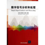 【正版新书直发】数字信号分析和处理张旭东,崔晓伟,王希勤清华大学出版社9787302359203