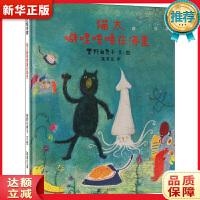 猫太噼哩噗噜在海里 蒲蒲兰绘本 菅野由贵子 绘,蒲蒲兰 二十一世纪出版社