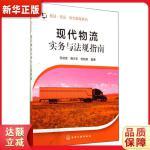 航运 货运 物流指南系列--现代物流实务与法规指南 程晓雯、傅志军、班晓英著 化学工业出版社 978712221296