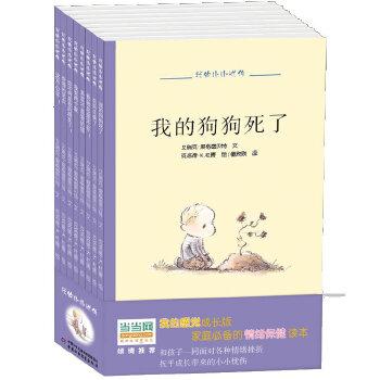 《我的小小忧伤》系列(8册/套)
