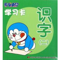 哆啦A梦学习卡 识字(二)