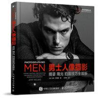 男士人像摄影:摆姿 用光 拍摄技巧全解析 【正版图书,售后保证】