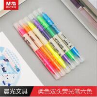 晨光文具彩色记号笔双头荧光笔重点标记彩笔AHMY7601六色学生标记重点题目笔彩色荧光笔