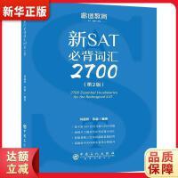 睿途教育 新SAT必背词汇2700第2版 刘超然 张淼著 中国石化出版社有限公司 9787511449658 新华正版