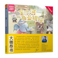 正版全新 若晴童书・靓菁菁儿童财商养成绘本:金沙河商业银行(中英双语)