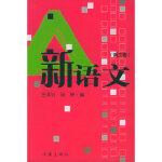 【二手书旧书9成新】新语文(第三卷) 王泽钊,闵妤 作家出版社 9787506324625
