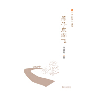 """""""字码头""""读库:燕子东南飞"""