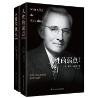 卡耐基精品文集:人性的优点全集+人性的弱点全集(套装共2册)