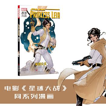 星球大战:莱娅公主(星球大战 卢克 莱娅 汉索罗) 熟知的角色,未知的故事,莱娅·奥加纳公主与帝国再度对决!一个在拯救他人的过程中找回自我的故事