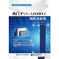 西�T子S7-1200PLC�程及��用