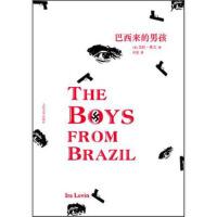 巴西来的男孩 [美] 艾拉・莱文 9787020094998 人民文学出版社[爱知图书专营店]