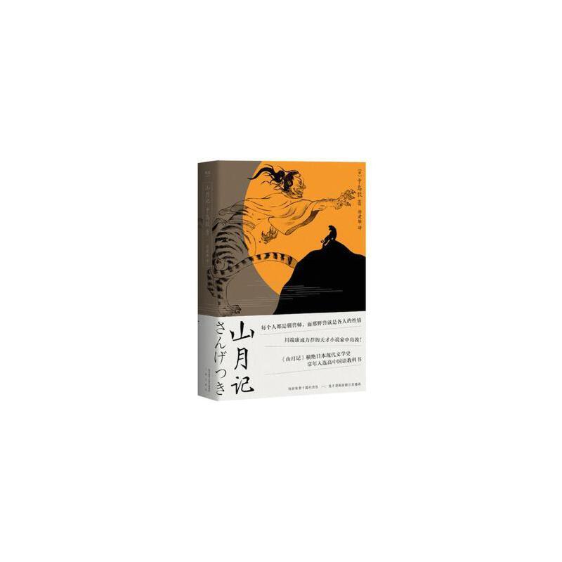山月记(常年入选日本国语教材,每个人都是驯兽师,那野兽就是各人的性情。读懂它就读懂你内心的焦虑)【果麦经典】 独家收录十篇代表作,附录中岛敦汉诗及年谱。鬼才漫画家撒旦君插画,完美再现古典诡谲的世界。