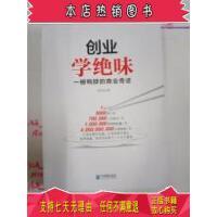 【二手旧书9成新】《创业学绝味:一根鸭脖的商业奇迹》9787516408285