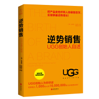 官方正版 逆势销售 UGG创始人自述 营销学书籍