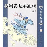 八仙的传说-之二老农 ,杨永春 画中国和平出版社9787800377044