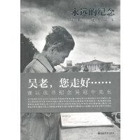 永远的纪念--追忆吴冠中先生