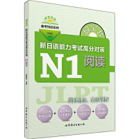 绿宝书 新日语能力考试高分对策・N1阅读