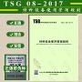 【全新正版 现货   提供发票】TSG 08-2017 特种设备使用管理规则