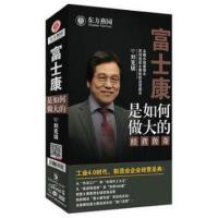 原装正版富士康是如何做大的 7DVD 手册 刘克琪 视频培训讲座燕园