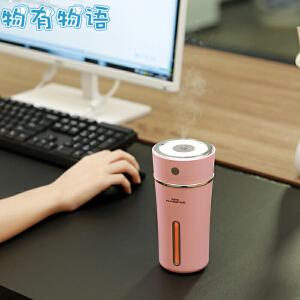 物有物语 加湿器 家用卧室喷雾USB超声波办公室桌面迷你静音创意小型空气加湿机增湿器