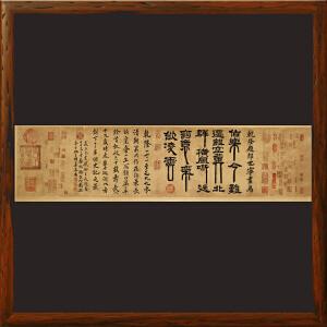 《乾隆皇帝名句》王明善 中华两岸书画家协会主席R2697