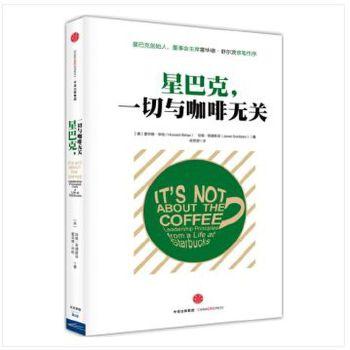 星巴克:一切与咖啡无关(典藏版) 霍华德·毕哈(Howard Behar) 珍妮·哥德斯坦