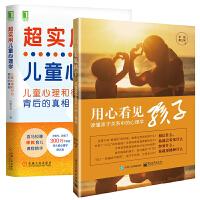 【全2册】正版书籍 超实用儿童心理学 儿童心理和行为背后的真相+用心看见孩子 家庭育儿书父母教育儿童语言行为认知情绪社