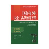 【包邮】 国内外五金工具及器件手册 黄福鳞 9787534568497 江苏科学技术出版社